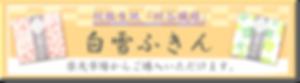 垣谷繊維|白雪ふきん紹介ページへ