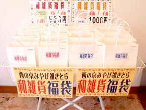 【新着情報】きとら福袋販売のお知らせ