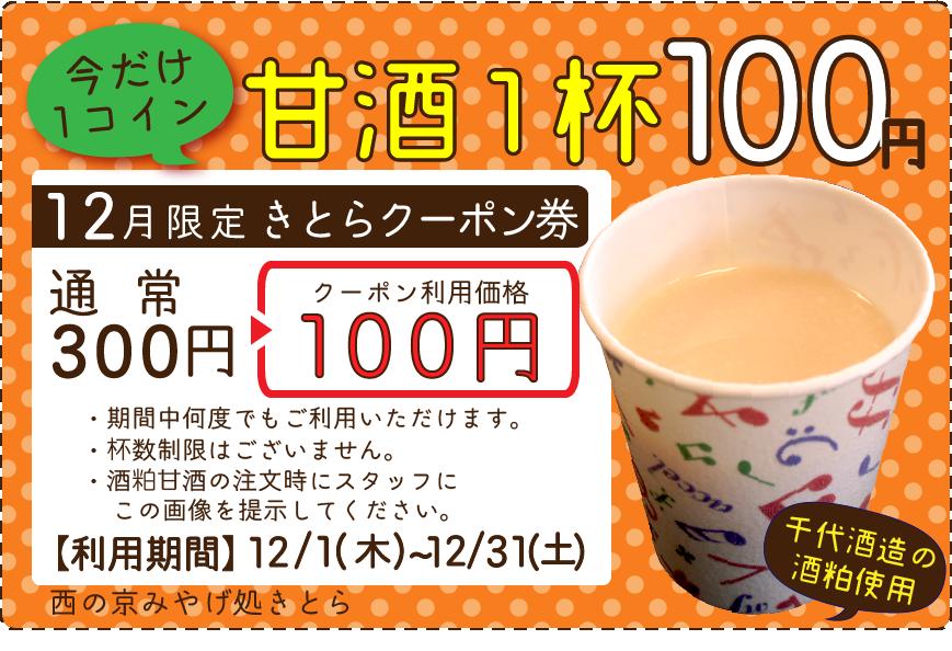 甘酒1杯100円券