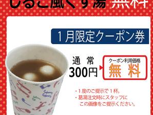 1月限定クーポン!『しるこ風くず湯無料』配信開始!!
