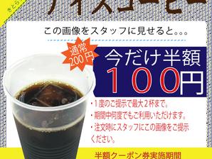 【8月限定クーポン】アイスコーヒー半額クーポン配信開始!