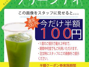 5月限定『グリーンティ半額100円!!』クーポン開始