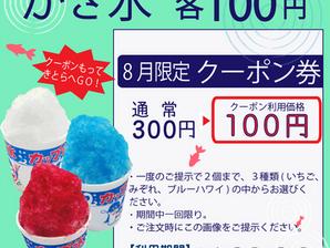 【8月限定クーポン券】かき氷3種100円!!!