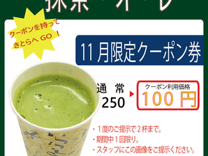 11月限定!ホット抹茶・オ・レ 100円クーポン配信開始!