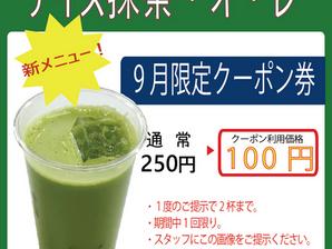 9月限定!アイス抹茶・オ・レ 100円クーポン配信開始!