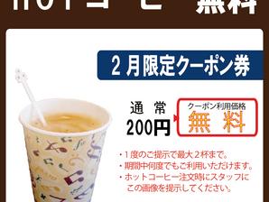 2月限定クーポン!『挽き立てホットコーヒー無料』配信開始!!