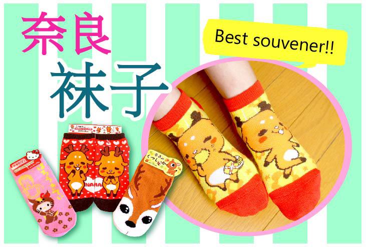 奈良 袜子