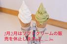 2月の休業日のご案内とソフトクリーム販売休止のお知らせ