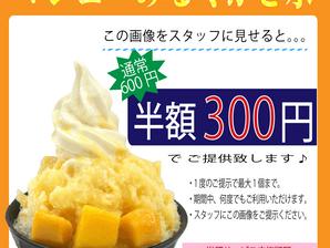 6月限定『マンゴ-みるく氷半額』クーポン券配信開始!