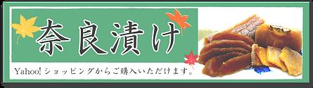 楽天市場「奈良漬け」ぺーじへ
