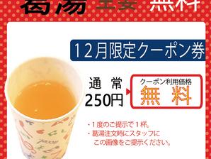 12月限定クーポン!『生姜くず湯無料』配信開始!!
