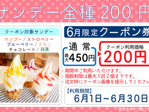 6月限定『サンデー半額200円!!』クーポン開始