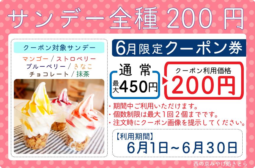 サンデー200円クーポン