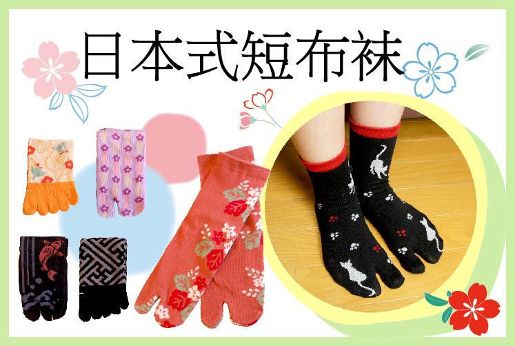 日本式短布袜