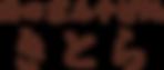 西の京,きとら,奈良,奈良みやげ,楽天,kitora,nara,tax free,お土産,みやげ,土産,旅行,旅,地酒,HP,垣谷繊維,白雪ふきん,しかまろくん,みやげ処きとら,ネット,販売,楽天市場