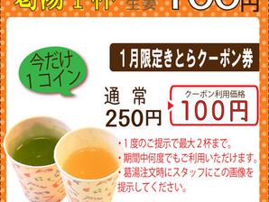 1月限定クーポン券「生姜葛くず湯・抹茶くず湯」100円!