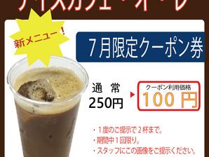 新メニュー!アイスカフェ・オ・レ 半額クーポン配信開始!