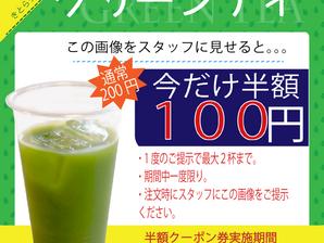 5月限定『グリーンティ半額100円』クーポン開始!
