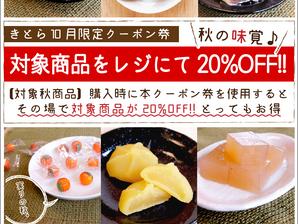 【10月限定】秋商品6品20%OFF券スタート