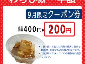 9月限定『わらび餅半額クーポン』開始!