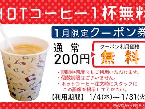 1月限定「ホットコーヒー無料」券開始