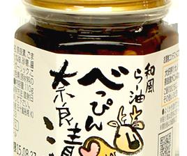 【商品紹介】大阪ほんわかテレビ絶賛♪べっぴんらー油販売中!