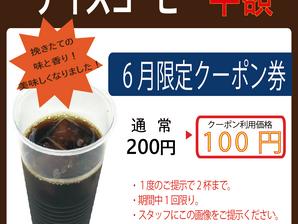 美味しくなりました!アイスコーヒー6月限定半額クーポン配信開始!!