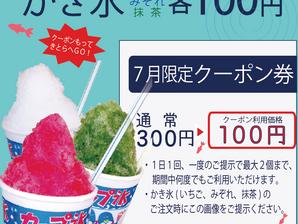 【7月限定クーポン券】かき氷3種100円!!