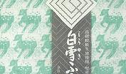 narazake_4984196400065_edited.jpg