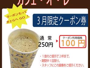 3月限定!ホットカフェ・オ・レ 100円クーポン配信開始!