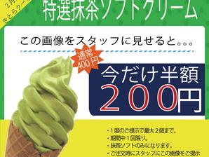 【2月限定】特選抹茶ソフトクリーム半額クーポン配信開始!!