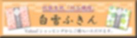 楽天市場|「垣谷繊維」白雪ふきんのページh