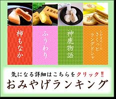おみやげランキングをCHECK!!