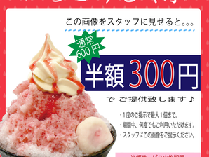 3月限定『いちごみるく氷半額』クーポン券配信開始!
