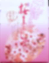 桜まんじゅう,まんじゅう,奈良,土産,土産物屋,きとら,みやげ,桜,さくら,西の京,奈良市,奈良公園,奈良県,春,旅行,人気,満開,唐招提寺,nara,japan,kitora