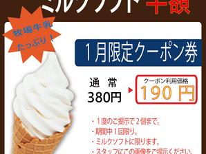 【1月限定クーポン】大人気!ミルクソフトクリーム半額クーポン配信開始!
