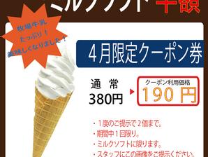 【4月限定クーポン】リニュアール記念!ミルクソフトクリーム半額クーポン配信開始!