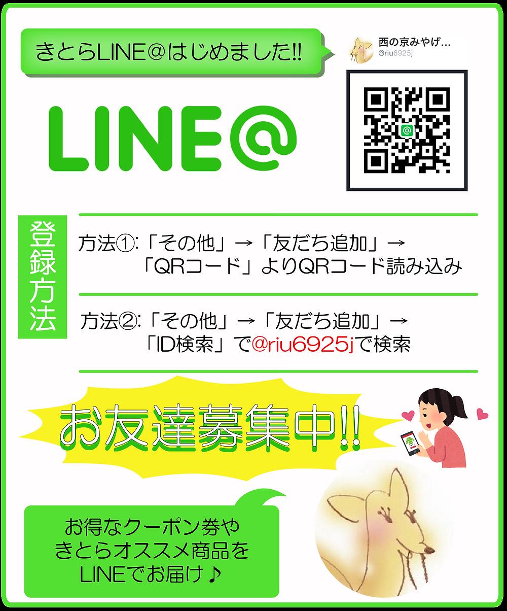 きとらLINE@