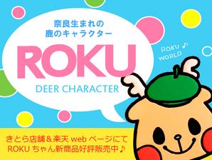 【新商品】ROKU‐ロク‐新グッズ販売開始
