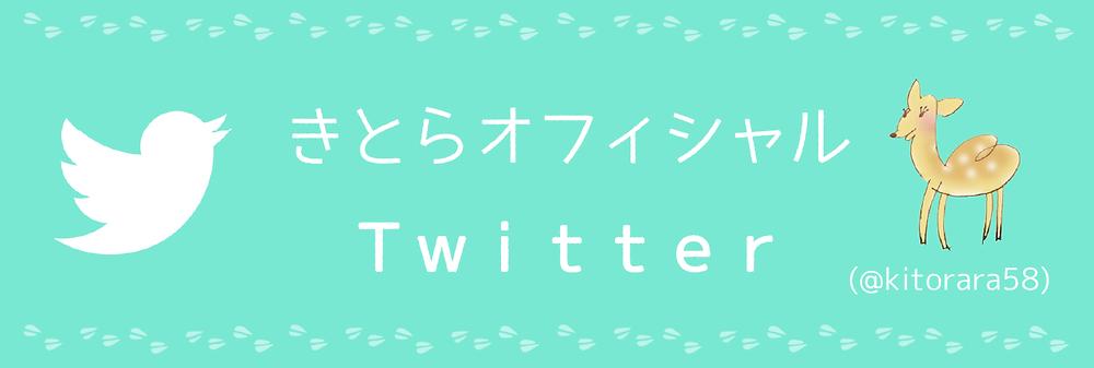 きとら公式Twitterアカウント