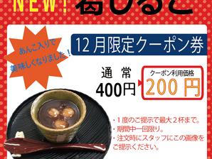 美味しくなって新登場!葛しるこ200円クーポン券配信開始!