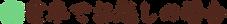 アクセス,きとら,なら,奈良,西の京みやげ処きとら,きとらアクセス,アクセス,道,場所,マップ,map,地図,ちず,行道,奈良,西の京,尼ヶ辻,近鉄,JR,車,駐車場,無料,バス,電車
