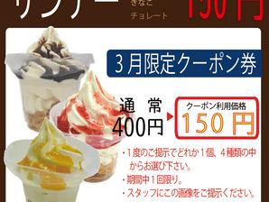 3月限定『サンデー150円クーポン』配信開始!
