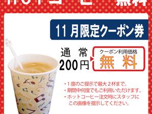 11月限定クーポン!『ホットコーヒー無料』配信開始!!