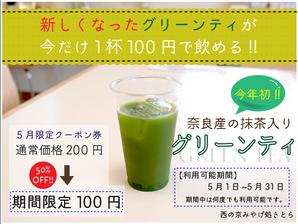 【5月限定クーポン】新・グリーンティ200円⇒100円