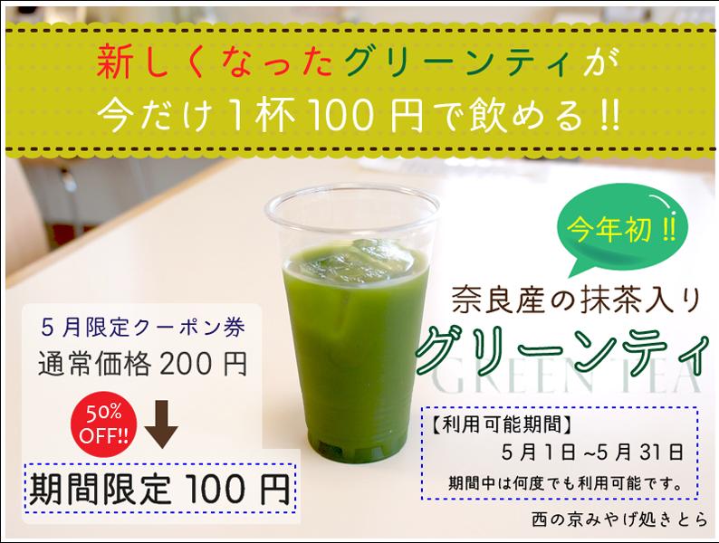 5月限定クーポン券「グリーンティ半額100円」