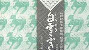 narazake_4984196400065.jpg