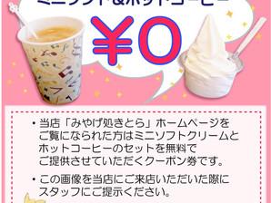 「ソフト&コーヒー無料」ホームページリニューアル記念クーポン!