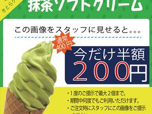 【4月限定】特選抹茶ソフトクリーム半額クーポン配信開始!!