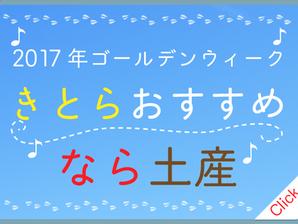 【特設ページ】GWおすすめ商品紹介中!